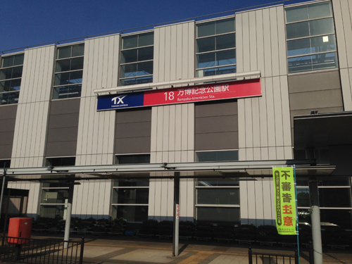 万博記念公園駅.jpg
