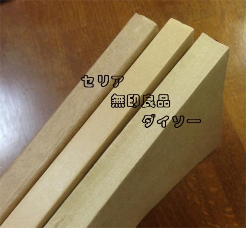 三文庫比較_04.JPG