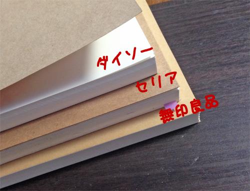 三文庫比較_06.JPG