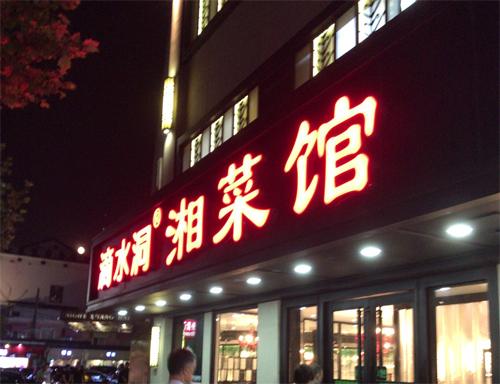 上海 _90.jpg