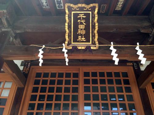 千代田神社.jpg