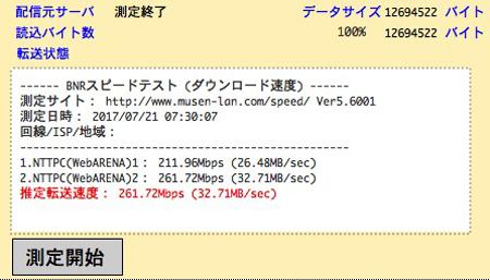 回線速度_03.jpg
