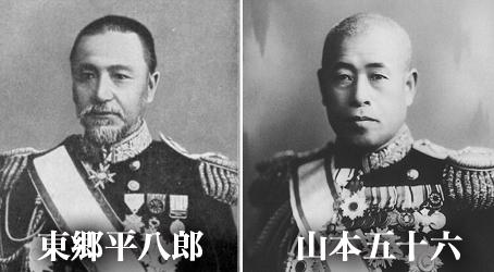東郷平八郎&山本五十六.jpg