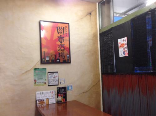 闇市酒場_00.jpg