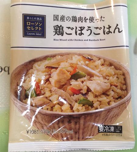 鶏ごぼうご飯_00.JPG