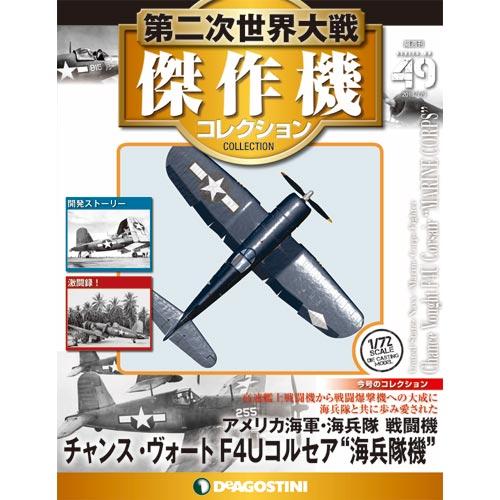 issue_49_1.jpg