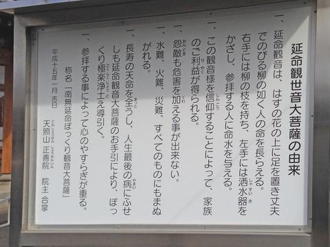 ぽっくり観音_02.jpg