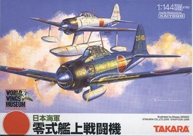 タカラ零戦ミュージアム.jpg