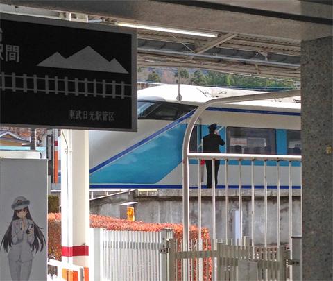 東武鬼怒川温泉駅.jpg