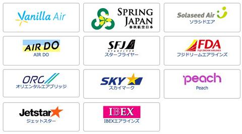 Japan_LCC.jpg