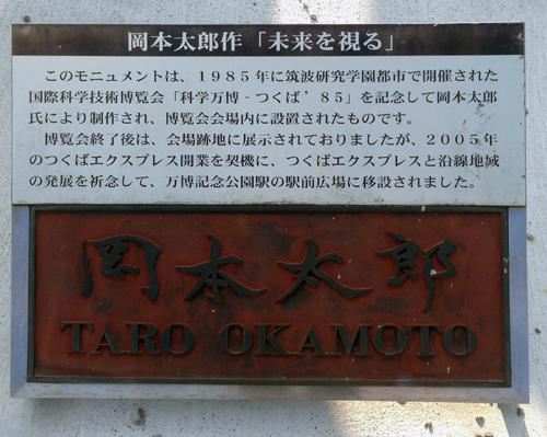 okamototaro.jpg