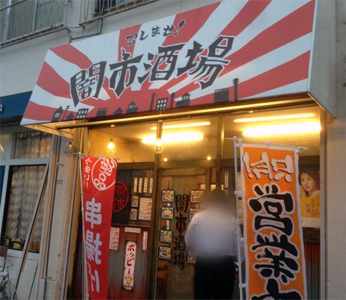 yamiichisakaba.jpg