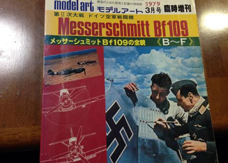 Bf109モデルアート.jpg