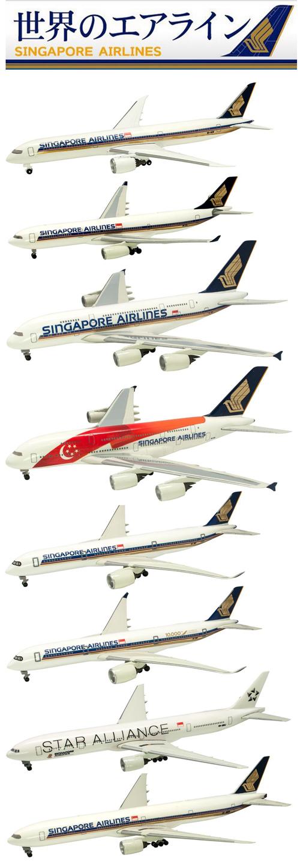 シンガポール航空.jpg