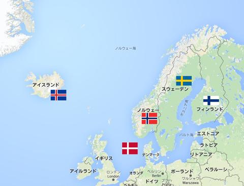 北欧の三国について調べてみた。...