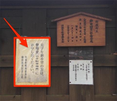 柳田国男2.jpg