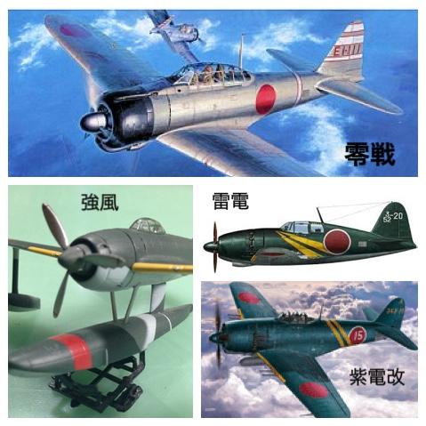 海軍機.jpg