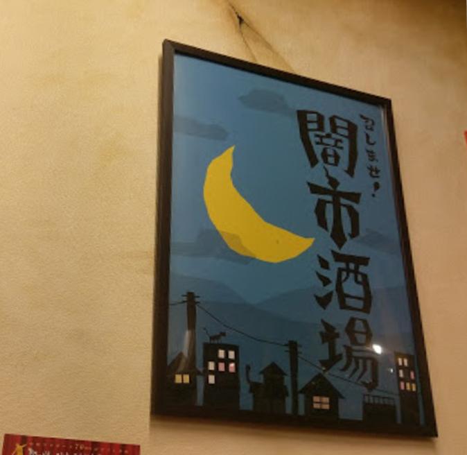 闇市酒場ポスター.jpg
