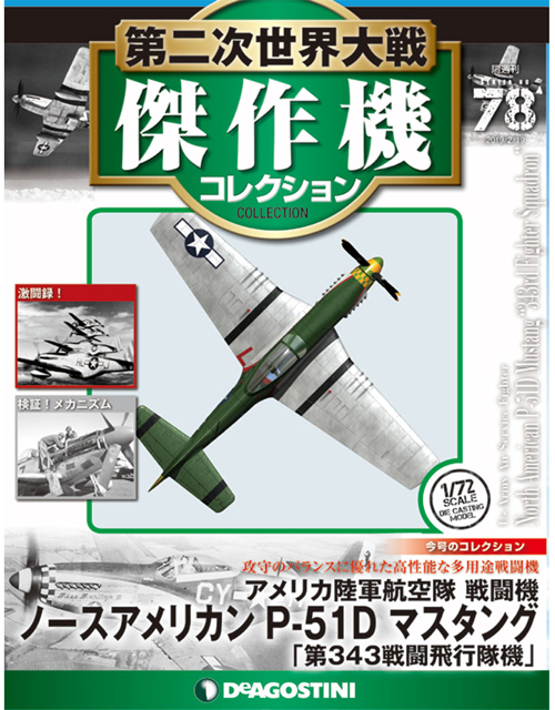 P-51_78.jpg