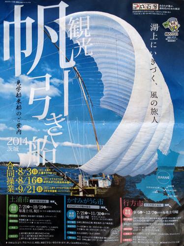帆引き船.jpg