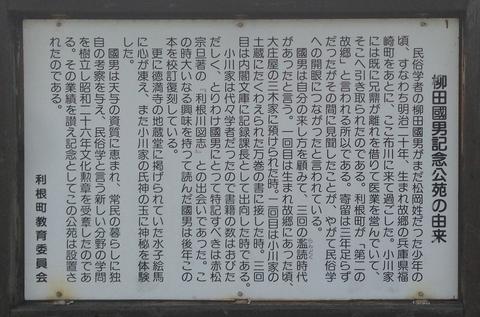 柳田国男記念館.jpg