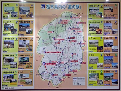 栃木県の道の駅.jpg