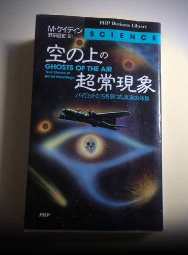 空の上の超常現象.jpg