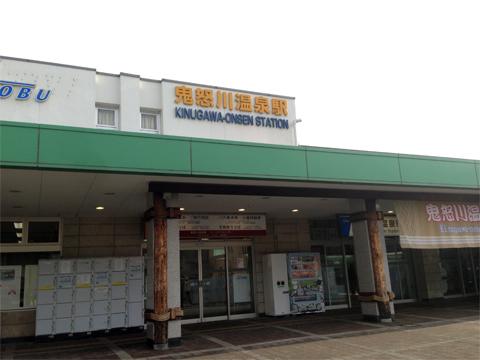 鬼怒川温泉駅_01.jpg